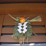 しめ縄の飾りはいつまで飾るの?向きやマンションの飾り方は決まってる?